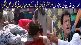 Imran Khan Sisters Biggest Dispute With Bushra Bibi At BniGala|Latest News|Full HD|Hindi|Urdu|