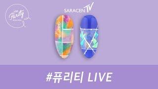 퓨리티 Live! -  판타스틱마블 ,마블스무디 네일아…