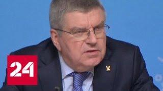 Томас Бах: МОК оспорит решение Спортивного арбитражного суда - Россия 24