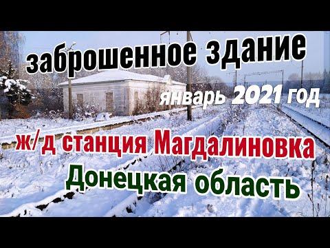 Заброшенное здание, ж/д станция Магдалиновка. Торецк Донецкая область сегодня. Январь 2021-го.