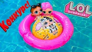 КОНКУРС ! Куклы ЛОЛ нашли ШАР ЛОЛ Сюрприз в Бассейне Распаковка Мультьики для детей Игрушки Сюрпри