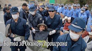 Как «винтят» протестующих в Японии / Japanese govnt forces through military base in Okinawa