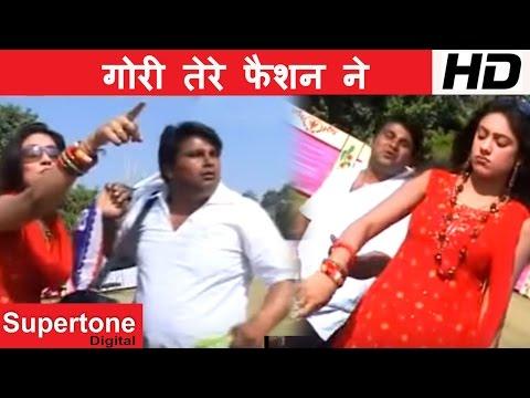 Superhit Haryanvi Song 2015 | Gori Tere Fashion Ne | Gahghre Pe Taaz | hd Video