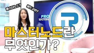 PROT MasterNode News3 (Korean version)