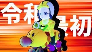 【マリオカート8DX】令和最初の実況者スリーマンセル【とりっぴぃ視点】