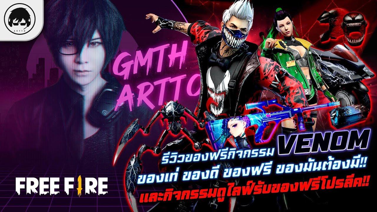 [Free Fire]EP.374 GM Artto รีวิวของฟรีกิจกรรม Venom+กิจกรรมดูไลฟ์รับของฟรีโปรลีค