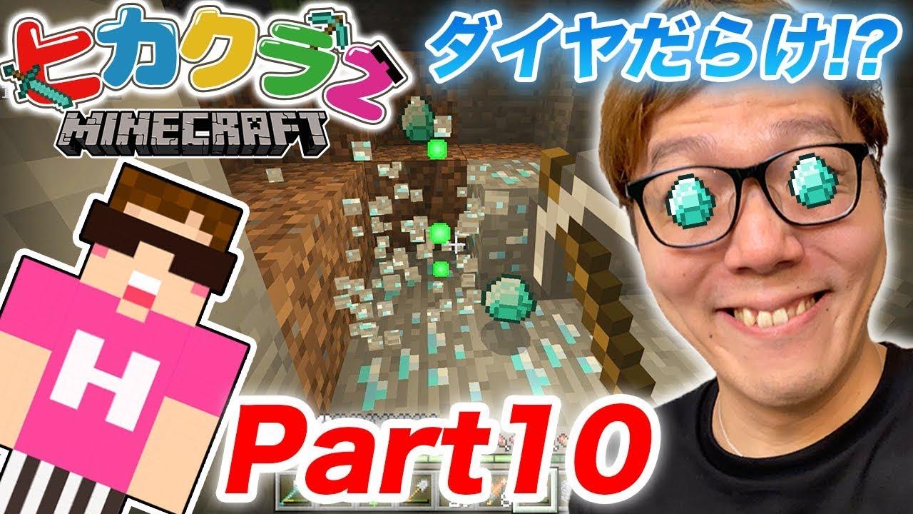 Download 【ヒカクラ2】Part10 - 洞窟ダイヤ探しで大量ゲット!?まさかのあれも発見!?【マインクラフト】【ヒカキンゲームズ】