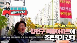 [조은희가 간다] 정부의 재건축 규제 강화로 상대적 박…