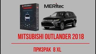 Mitsubishi Outlander & Prizrak 8XL - видеоинструкция по установке охранно-телематической системы