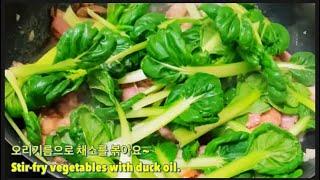 훈제오리와 비타민 채소의 찐맛! /Stir-fried …