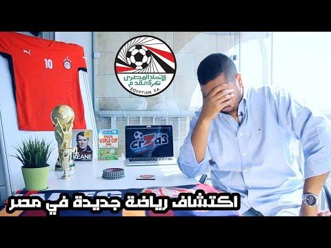 اكتشاف رياضة جديدة في مصر !!