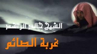 الشيخ خالد الراشد / غربة الصائم