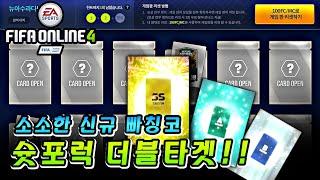 피파온라인4 / 신규 빠칭코 슛포럭 더블타겟!! 오랜만에 소소한 현질~