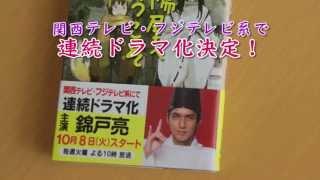 シリーズ累計80万部突破!陰陽屋シリーズ! 関西テレビ・フジテレビ系で...