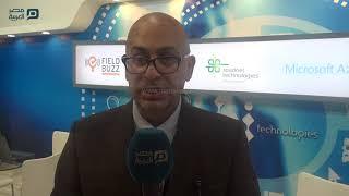 مصر العربية | مدير مبيعات بشركة «بي آي تكنولوجي»: مكان معرض «كايرو اي سي تي» أفضل من العام الماضي