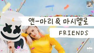 [가사 번역] 앤-마리 & 마시멜로 (Anne-Marie & Marshmello) - FRIENDS