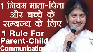 1 Rule For Parent-Child Communication: Part 3: Subtitles English: BK Shivani screenshot 3