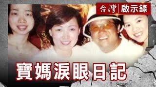 寶媽淚眼日記 第一個男人 曾志偉【台灣啟示錄】復刻版 第576集