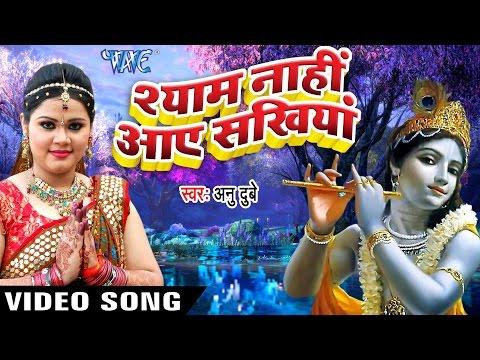 श्याम नाही आये सखिया - New Krishna Bhajan - Anu Dubey - Bhojpuri Krishna Bhajan Song 2016 new