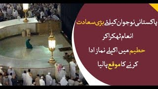 Download Video Pakistani Worker Allowed To Pray In Hijr-e-Ismail MP3 3GP MP4