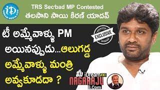 TRS Sec'bad MP Contested Talasani Sai Kiran Yadav Full Interview || మీ iDream Nagaraju B.Com #361
