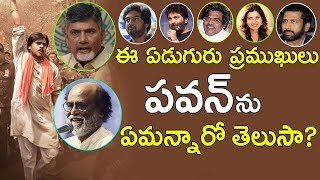 Chandrababu Naidu Praises Pawan Kalyan | Celebrities Comments On Pawan Kalyan Life | Tollywood Nagar