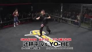 GRACHANChallenge Aクラスフライ級3分2R 辻耕平(トイカツ道場久松塾)vsYO-HE(Brightness -MONMA DOJO)