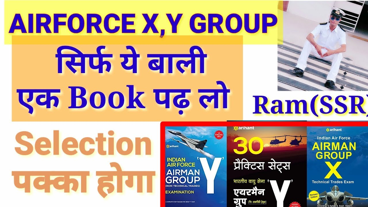 AIRFORCE X,Y GROUP ( Selected books to crack the exam