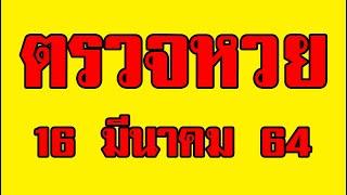 ตรวจหวย งวดวันที่ 16 มีนาคม 2564 ผลสลากกินแบ่งรัฐบาลวันนี้  งวดล่าสุด