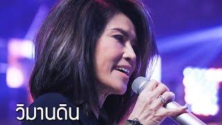 วิมานดิน - นันทิดา แก้วบัวสาย l Hidden Singer Thailand เสียงลับจับไมค์