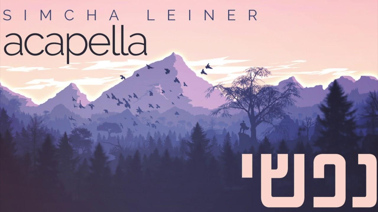 Nafshi | SIMCHA LEINER | Acapella | נפשי | שמחה ליינר