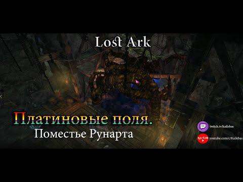 Платиновые поля. Поместье Рунарта. Lost Ark Online