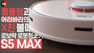 궁금했던 실제 성능, 로봇청소기 로보락 S5 MAX의 …