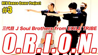 Video O.R.I.O.N. / 三代目 J Soul Brothers from EXILE TRIBE (オリジナル振付)【HFU Dance Cover Project #3】 download MP3, 3GP, MP4, WEBM, AVI, FLV Juli 2018