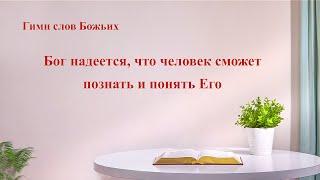 Новые Христианские Песни «Бог надеется, что человек сможет познать и понять Его» (Текст песни)