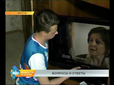 Переход на цифровое вещание в Иркутской области: вопросы и ответы