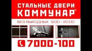 Стальные двери Коммунар - Харьков(, 2013-06-07T18:29:38.000Z)
