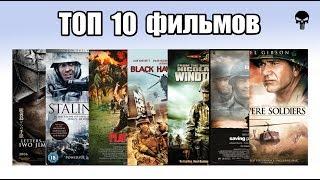 Топ 10 лучших фильмов про войну