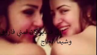 جميع الفيديوهات المسربة لخالد يوسف وأسماء الممثلات اللي نام معاهم