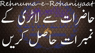 Hazirat Se Lottery Mai kamiyabi key Liye Amal ll  Aur Numberat Hasil karain ll In Urdu