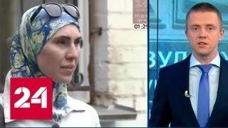 В Киеве и Варшаве чтят память чеченских боевиков - Россия 24
