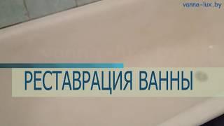 видео Реставрация ванн в м-не. Котельники качественно бюджетный вариант.