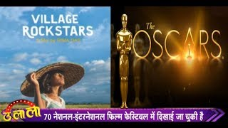 Oscar Award 2019: Village Rockstars is India's Official Entry to Oscars 2019 | Ulala