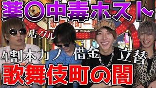 ホストが歌舞伎町の闇について語ってみた!?薬中にギャンブル・立替なんでもあり!?