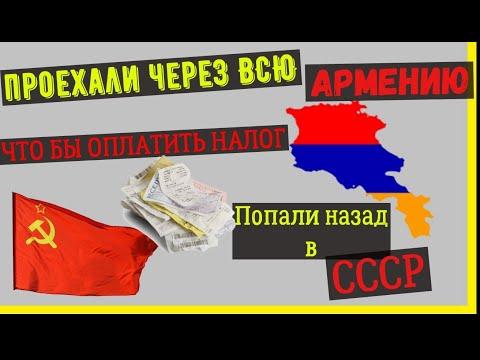 Проехали через пол Армении что бы оплатить налог! Попали назад в СССР. Новые авто на РЫНКЕ????