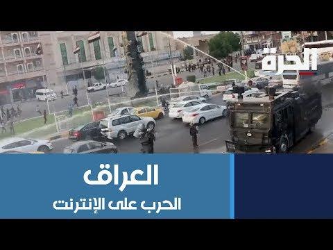 العراق.. الحرب على الإنترنت والإعلام
