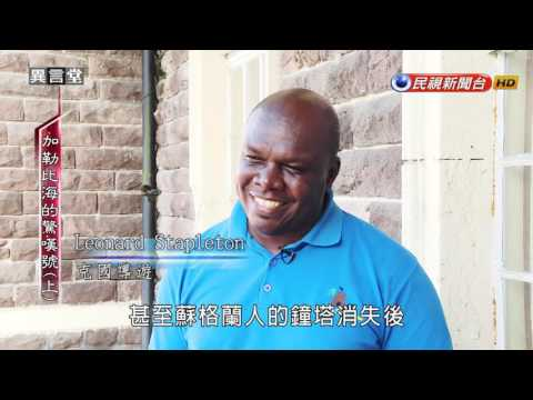 Formosa TV(Taiwan) Showcases St.Kitts And Nevis