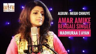 AMAR AMIKE | BENGALI SINGLE | MADHURAA BHATTACHARYA | AYAN KUMAR NATH