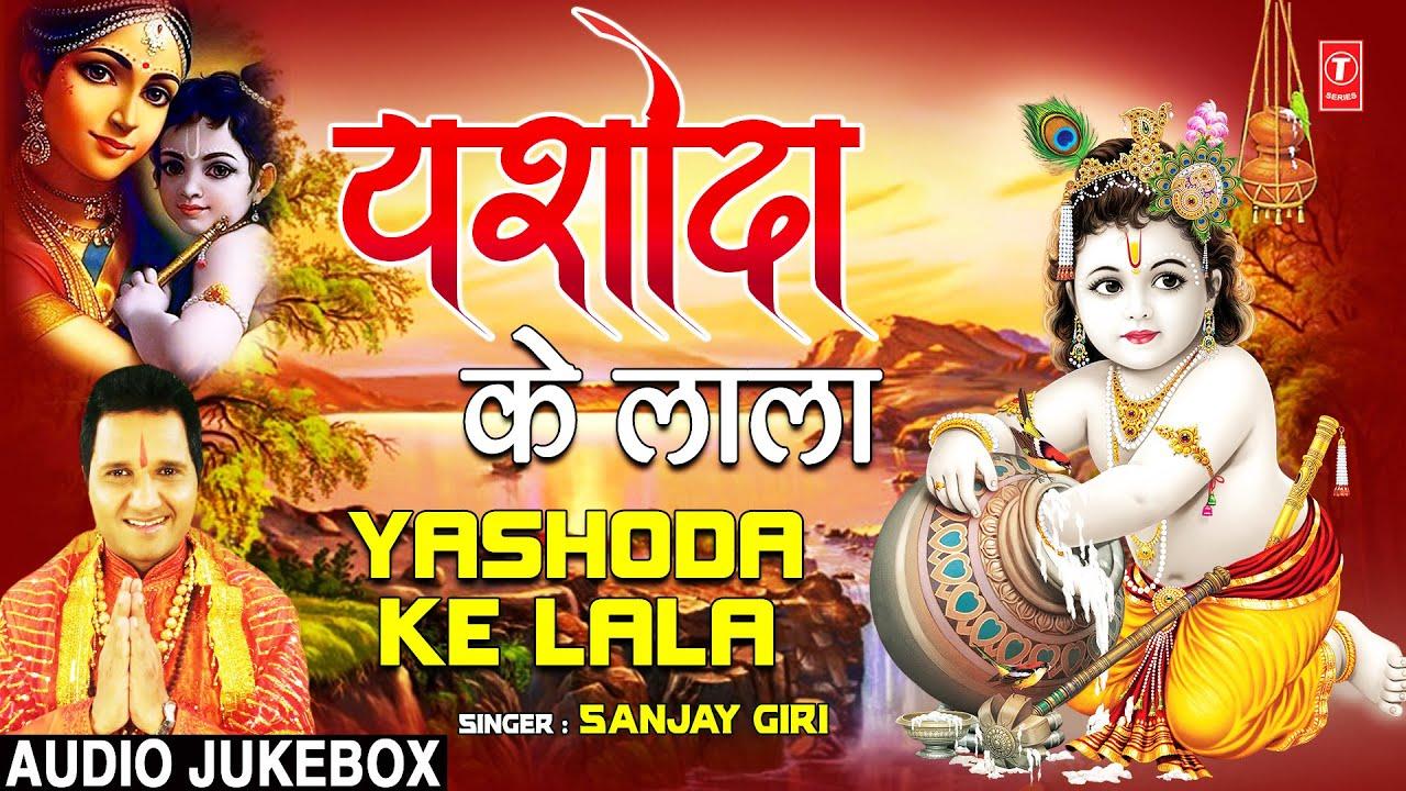 यशोदा के लाला Yashoda Ke Lala I SANJAY GIRI I Krishna Bhajans I Full Audio Songs Juke Box