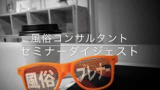 #1 【デリヘル経営】セミナーダイジェスト thumbnail